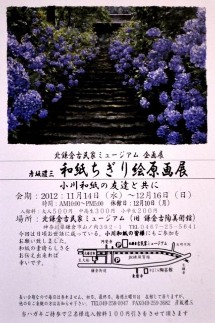 2012_1116_164130dsc_9842_2